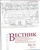 Вестник Кемеровского государственного университета культуры и искусств №32