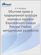 Обычное право в традиционной культуре коренных народов Европейского Севера России/ Учебно-методическая разработка