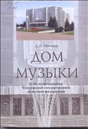 Дом музыки. Концертная жизнь Кузбасса во второй половине XX века