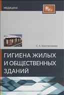 Гигиена жилых и общественных зданий