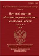 Научный вестник оборонно-промышленного комплекса России