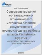 Совершенствование организационно-экономического механизма развития искусственного воспроизводства рыбных запасов Республики Бурятия