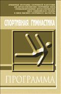 Спортивная гимнастика (мужчины и женщины)
