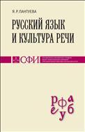 Русский язык и культура речи : учебник для студентов теологического, религиоведческого и других гуманитарных направлений и специальностей высших учебных заведений