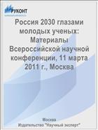Россия 2030 глазами молодых ученых: Материалы Всероссийской научной конференции, 11 марта 2011 г., Москва