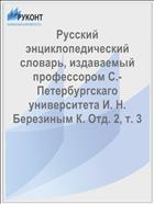 Русский энциклопедический словарь, издаваемый профессором С.-Петербургскаго университета И. Н. Березиным К. Отд. 2, т. 3