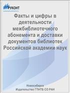 Факты и цифры в деятельности межбиблиотечного абонемента и доставки документов библиотек Российской академии наук