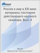 ������ � ��� � XXI ����: ��������� ��������� ������������ �������� ��������. ���. 4