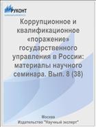 Коррупционное и квалификационное «поражение» государственного управления в России: материалы научного семинара. Вып. 8 (38)