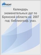 Календарь знаменательных дат по Брянской области на  2007  год: библиограф. указ.