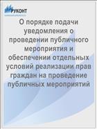 О порядке подачи уведомления о проведении публичного мероприятия и обеспечении отдельных условий реализации прав граждан на проведение публичных мероприятий