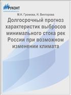 Долгосрочный прогноз характеристик выбросов минимального стока рек России при возможном изменении климата