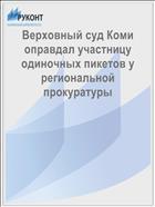 Верховный суд Коми оправдал участницу одиночных пикетов у региональной прокуратуры