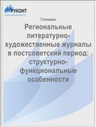 Региональные литературно-художественные журналы в постсоветский период: структурно-функциональные особенности