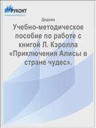 Учебно-методическое пособие по работе с книгой Л. Кэролла «Приключения Алисы в стране чудес».