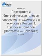 Портретная и биографическая галерея словесности, художеств и искусств в России. I. Пушкин и Брюллов (Портреты — Соколова)