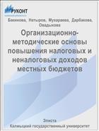 Организационно-методические основы повышения налоговых и неналоговых доходов местных бюджетов
