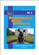 Международный вестник ветеринарии