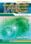 Информационно-управляющие системы