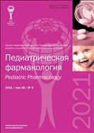 Педиатрическая фармакология