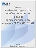 Учебно-методическое пособие по развитию навыков профессионального общения. Ч. 2 MARKETING