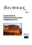 Вестник Казанского технологического университета: № 8. 2010