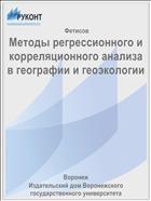 Методы регрессионного и корреляционного анализа в географии и геоэкологии