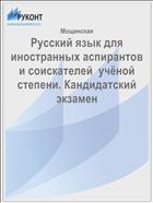 Русский язык для иностранных аспирантов и соискателей  учёной степени. Кандидатский экзамен