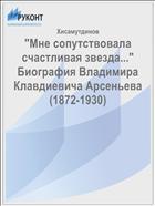 """""""Мне сопутствовала счастливая звезда..."""" Биография Владимира Клавдиевича Арсеньева (1872-1930)"""