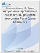 Актуальные проблемы и перспективы развития экономики Республики Калмыкия