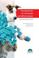 Руководство по лечению антибиотиками мелких животных