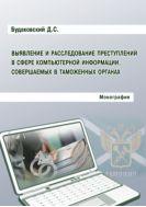 Выявление и расследование преступлений в сфере компьютерной информации, совершаемых в таможенных органах
