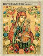 Цветник Духовный. Мудрость праведных