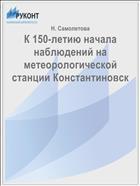 К 150-летию начала наблюдений на метеорологической станции Константиновск