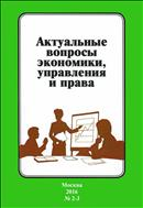 Актуальные вопросы экономики, управления и права: сборник научных трудов