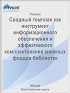 Сводный темплан как инструмент информационного обеспечения и  эффективного комплектования книжных фондов библиотек