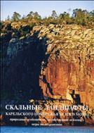Скальные ландшафты Карельского побережья Белого моря: природные особенности, хозяйственное освоение, меры по сохранению