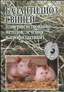 Балантидиоз свиней (совершенствование методов лечения и профилактика)
