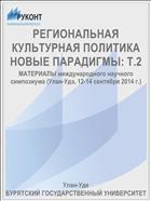 РЕГИОНАЛЬНАЯ КУЛЬТУРНАЯ ПОЛИТИКА НОВЫЕ ПАРАДИГМЫ: Т.2