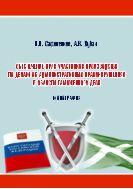 Обеспечение прав участников производства по делам об административных правонарушениях вобласти таможенного дела