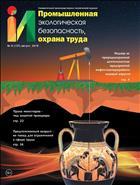 Промышленная и экологическая безопасность, охрана труда