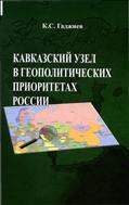 Кавказский узел в геополитических приоритетах России