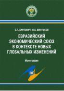 Евразийский экономический союз в контексте новых глобальных изменений