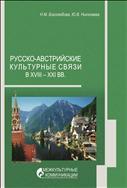 Русско-австрийские культурные связи в XVIII-XXI вв.