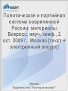 Политическая и партийная система современной России: материалы Всеросс. науч. конф., 2 окт. 2009 г., Москва [текст + электронный ресурс]