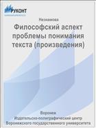 Философский аспект проблемы понимания текста (произведения)