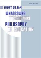 Философия образования