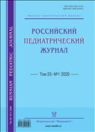 Российский педиатрический журнал
