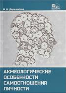 Акмеологические особенности самоотношения личности