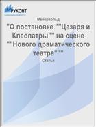 """""""О постановке """"""""Цезаря и Клеопатры"""""""" на сцене """"""""Нового драматического театра"""""""""""""""